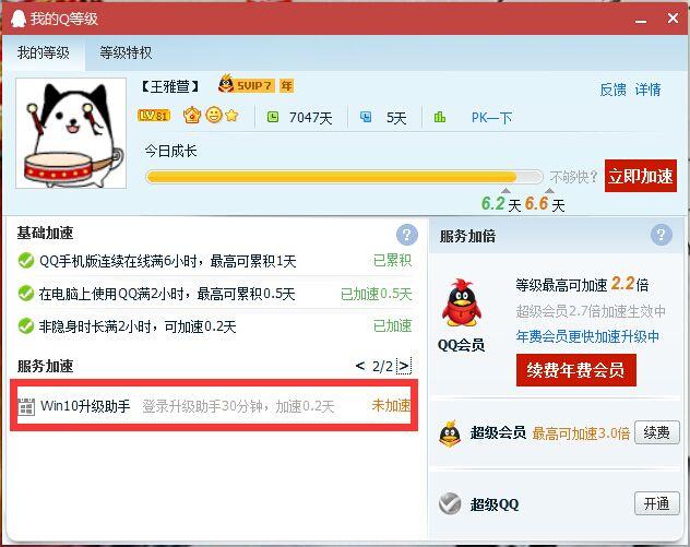 QQ等级新规则发布:预约win10加速0.2天!