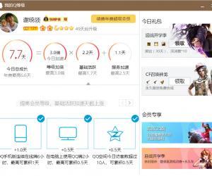 QQ空间今日访客数超过10人,可累积0.5天,最高加速8.1天!