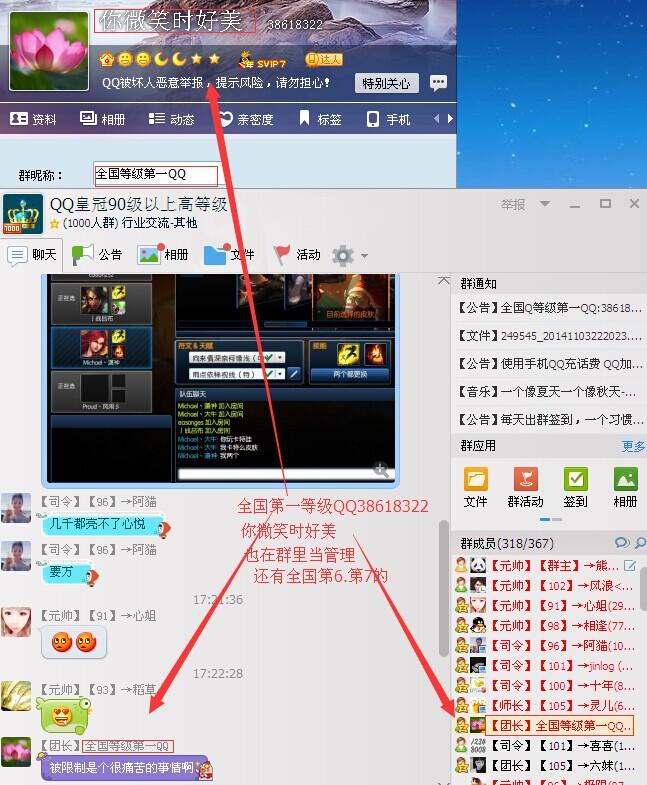 小谢排行榜_QQ皇冠90级以上高等级 - QQ群 - 新锐排行榜 - 小谢天空权威发布的QQ ...