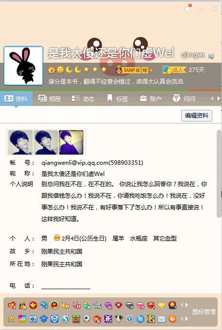 小谢排行榜_9位QQ5开头等级最高级别 - 吉尼斯QQ纪录 - 新锐排行榜 - 小谢天空 ...