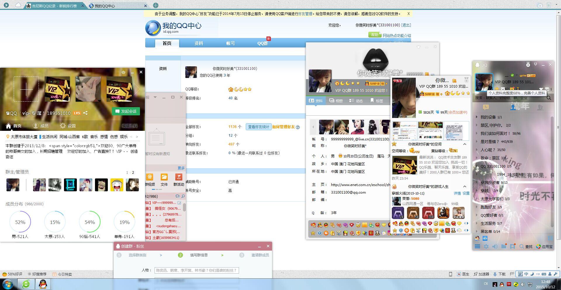 小谢排行榜_Q龄3年2个月 等级74级 - 吉尼斯QQ纪录 - 新锐排行榜 - 小谢天空权威 ...