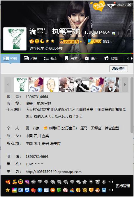小谢排行榜_10位QQ 1开头QQ达人天数最多 - 吉尼斯QQ纪录 - 新锐排行榜 - 小谢 ...