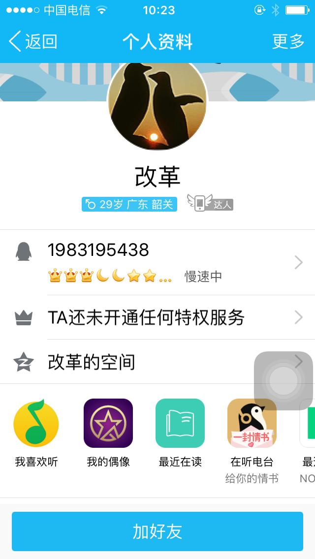 小谢排行榜_新锐排行榜 - 小谢天空权威发布的QQ排行榜